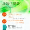 〔学内向け〕春期集中講義・経済法の開講についての画像