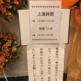 ミュージカル マリオネット 1/19マチネ 月組千穐楽@六行会ホール
