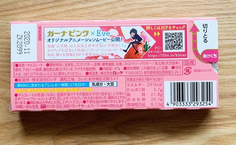 チョコレート ガーナ ピンク ガーナ ピンクチョコレート!いちごの板チョコになったコンビニでも買えるチョコ菓子