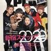 「YPLUS VOL,82」大好評!たくさんのご購読ありがとうございます!の画像