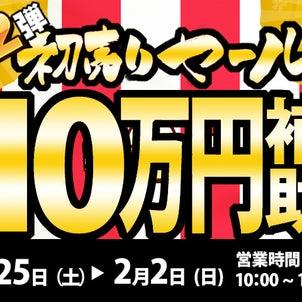 1/25(土)10:00~第2弾!!初売りセール開催の画像