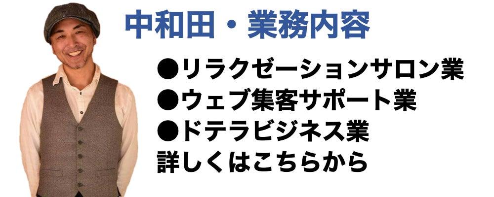 中和田收・業務内容