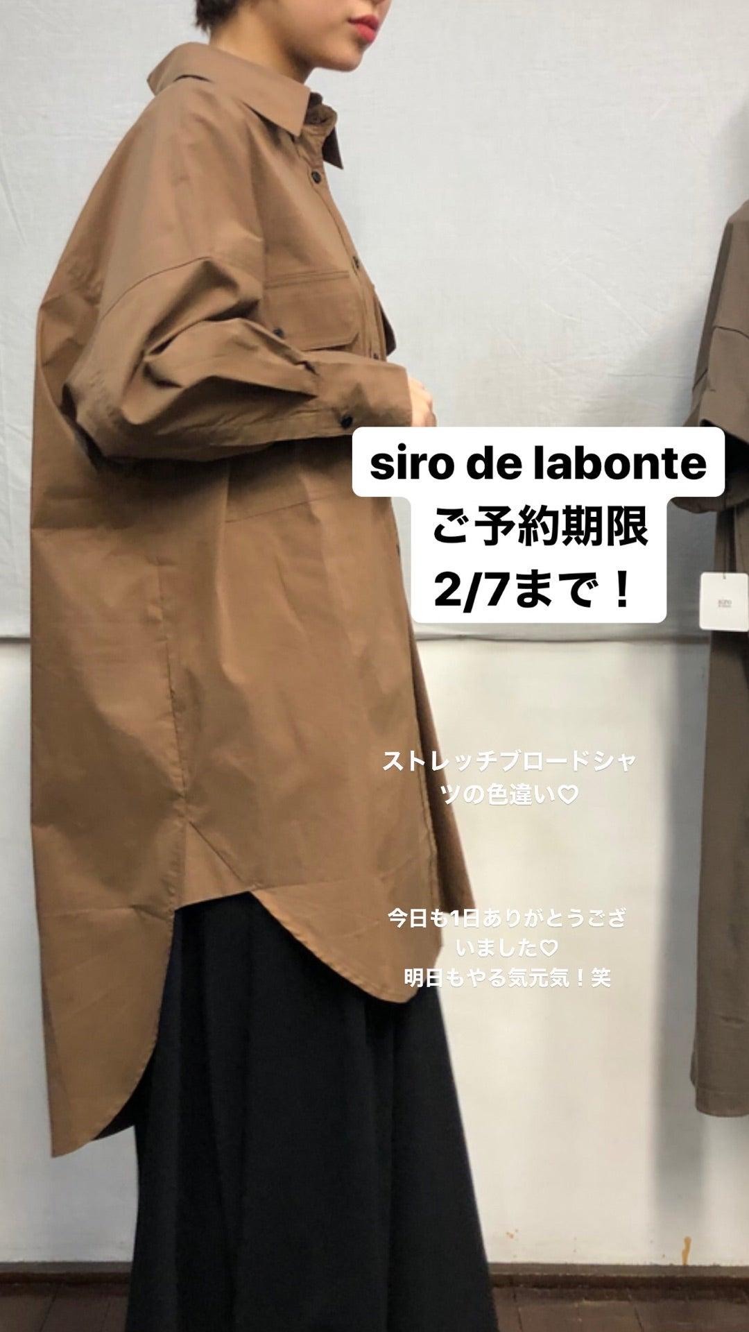 「siro de labonte」展示会速報