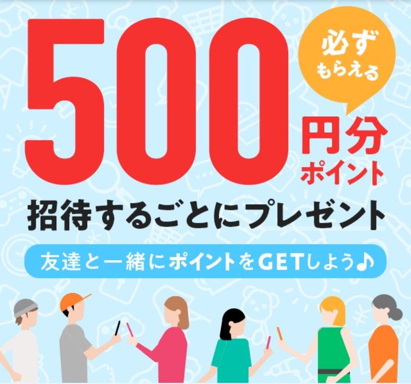 メルカリ_500円