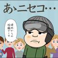 ニセコからブログ投稿