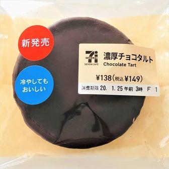 【コンビニ】ガツンっとうまい!ワイルド系チョコタルト!セブンイレブン 濃厚チョコタルト