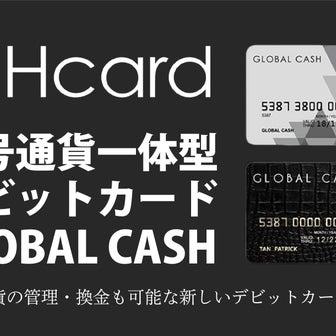 Master Cardとして利用できる仮想通貨デビットカード 【Hcard】登場!