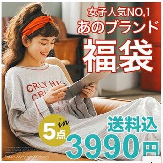 【5点3999円!】お得すぎるジェラピケ入り福袋開封♡【即完売!】