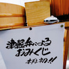 《青森県産おみくじ》青森駅から徒歩15分の神社にありました!の画像