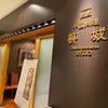 香港飲茶ブッフェ@ホテルナゴヤキャッスル柳城の画像