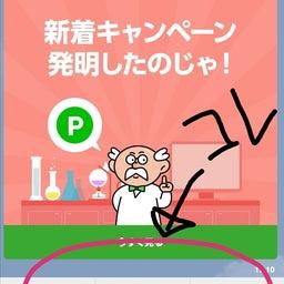 画像 LINE公式アカウントのリッチメニューって知ってますか?無料でも作れるんですって! の記事より 2つ目