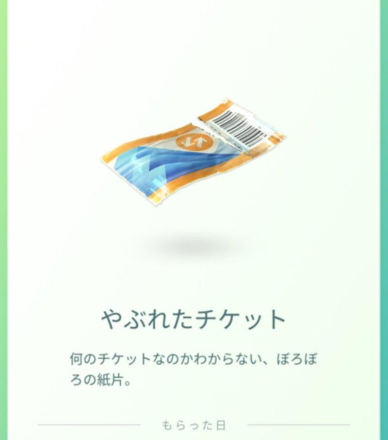 ポケモンgo相棒お土産