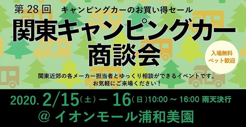 第28回関東キャンピングカー商談会