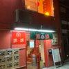 京都の珉珉で天津飯!の画像