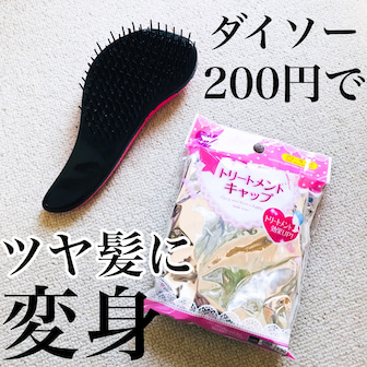 【ダイソー】もはや別人(笑)200円でツヤ髪になった方法。