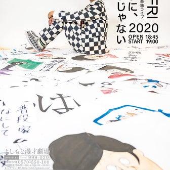 1/24 田津原理音単独ライブ「ほんまに、ひとりじゃない」