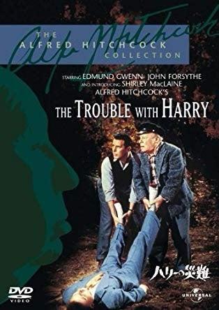 ハリーの災難(DVD)ヒッチコック26 | アレレの映画メモランダム/休日 ...