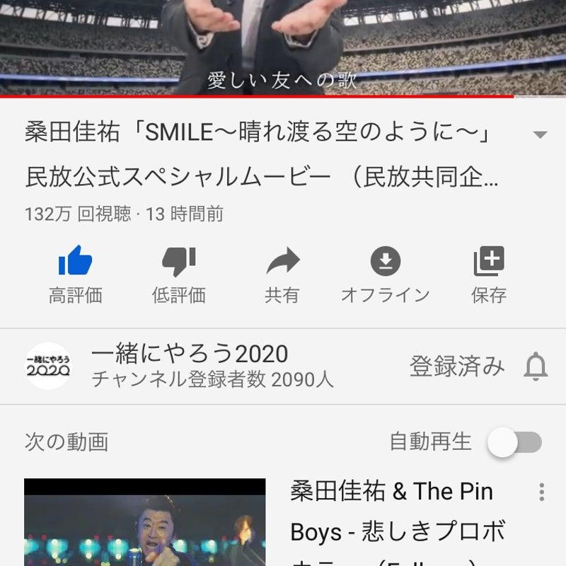 佳祐 スマイル 桑田