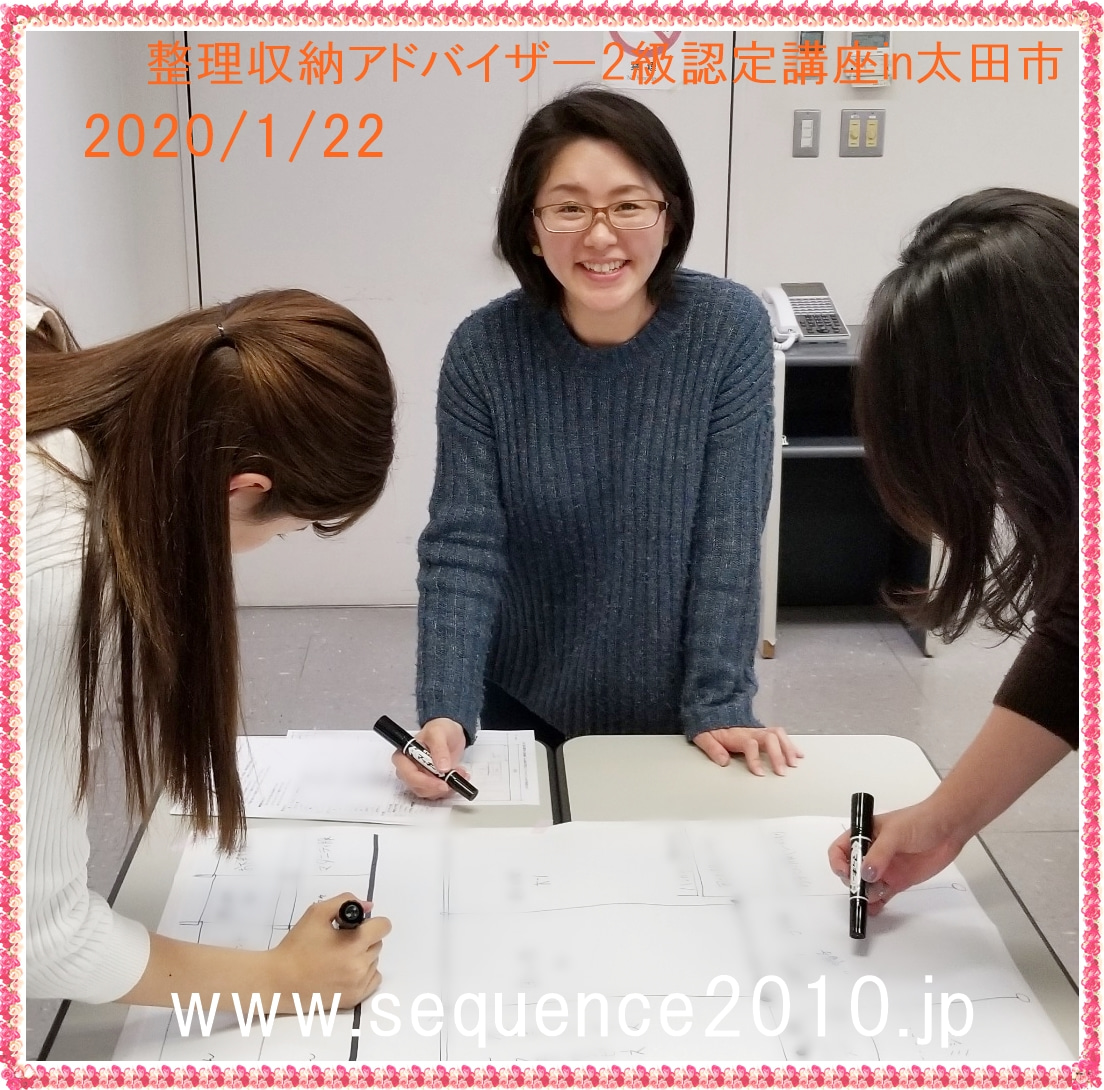 1/22整理収納アドバイザー2級認定講座in太田の記事より