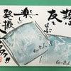 ご縁を生かして東京ではがき絵・・・・No.1516の画像