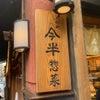 人形町今半の惣菜店ですき焼きコロッケ!の画像