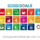 SDGs×華布の記事より