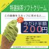 2月限定『特選抹茶ソフトクリーム半額200円!!』クーポン開始!の画像