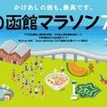 函館マラソン2020に出たい