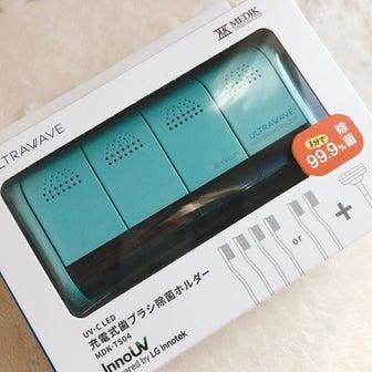 MEDIK 壁掛け式 充電式歯ブラシ除菌ホルダー 当選っ!