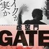 『虚空門 GATE』前売券販売中です!の画像