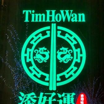 Tim Ho Wan〜添好運 @日比谷