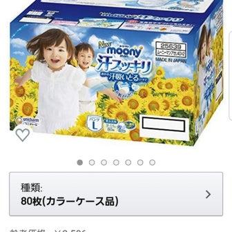 【Amazonオムツ情報】進まないトイトレ…悩んで買っちゃった!