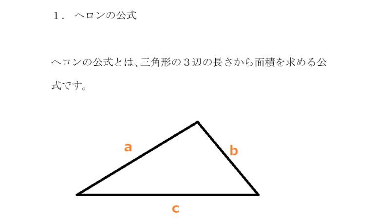 ヘロンの公式(三角形の3辺の長さから面積を求める公式) | いまあつ ...