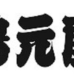 画像 沖縄の職人が手がける沖縄県産黒木三線! の記事より 10つ目