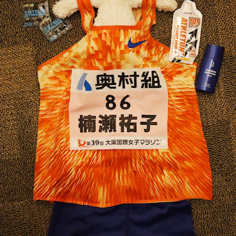 大阪国際前日:移動と受付と最終調整と