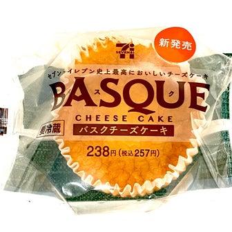 【セブン】バージョンアップして再登場☆バスクチーズケーキ