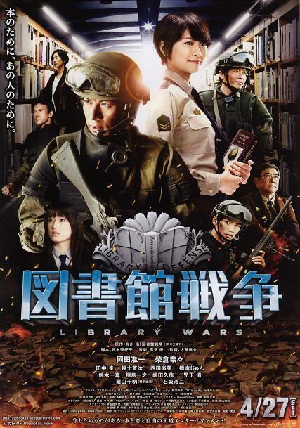 図書館 戦争
