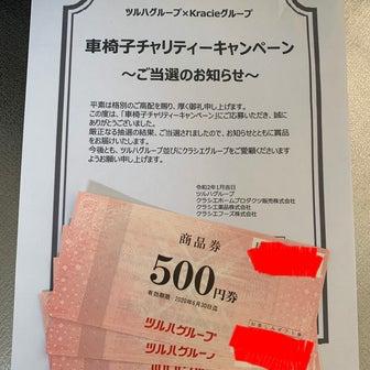 当選5*【商品券2,000円】ツルハ!