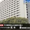 スパイ天国ニッポン