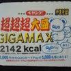 実食 ペヤングやきそば超超超大盛GIGAMAX