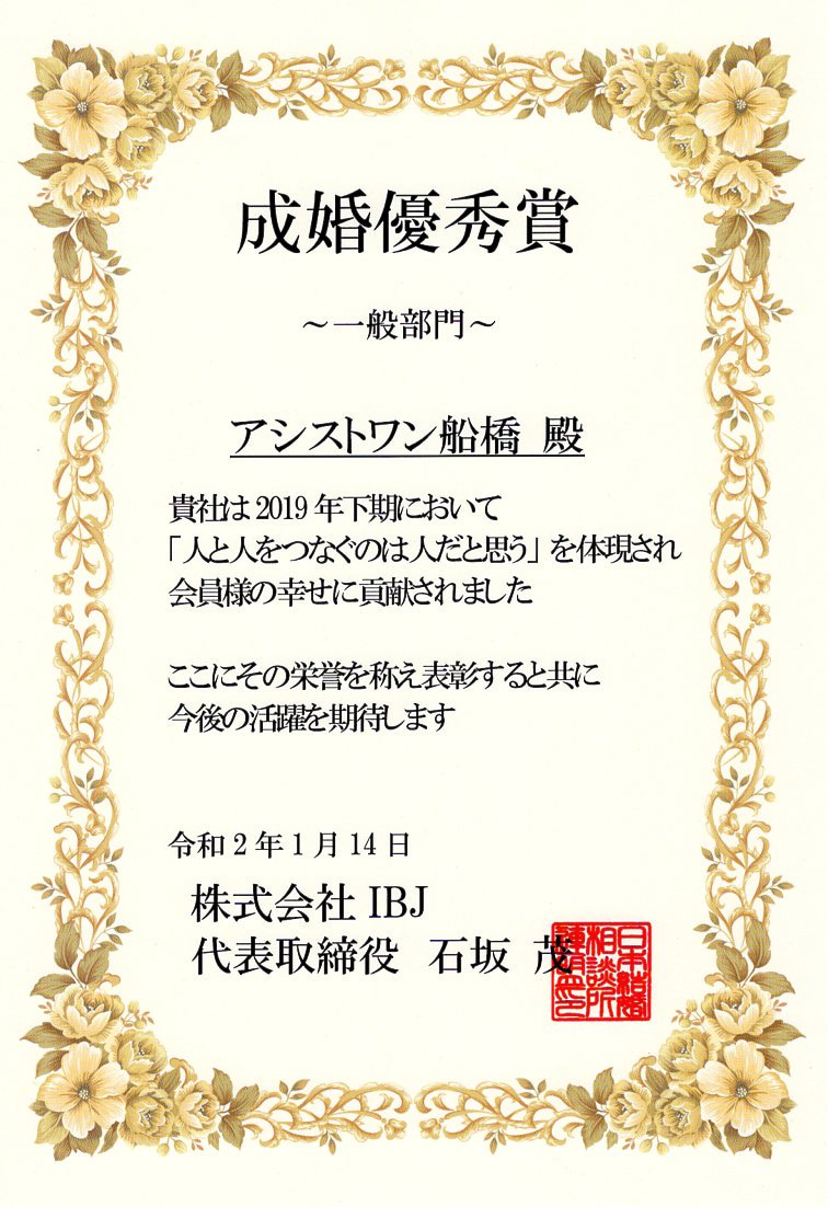 IBJ成婚賞下期