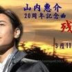 2020.01.26*山内惠介「歌の道標」~新曲「残照」が愛らしい!~