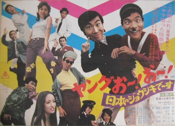 吉本興業の芸人が多数出演した映画「ヤングお~!お~!日本の ...