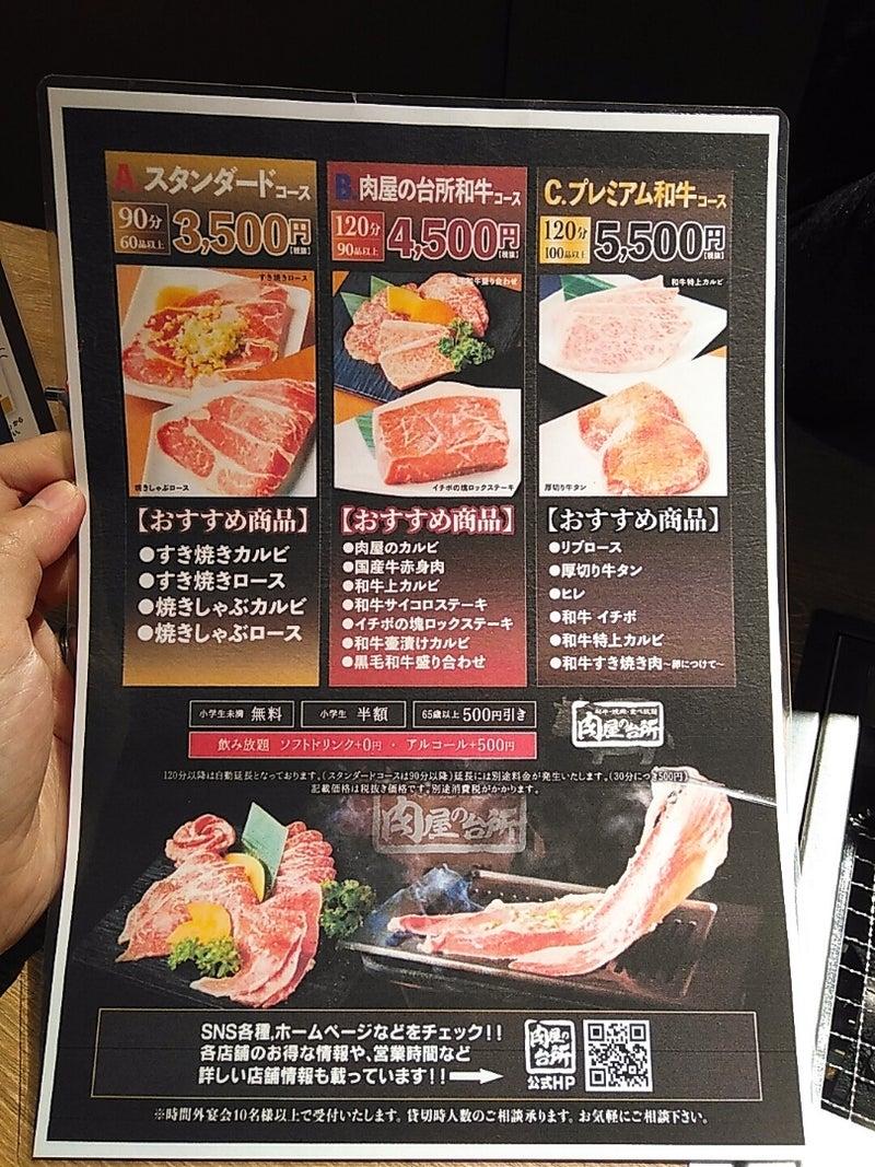 肉屋 の 台所 上野 公園 前 店