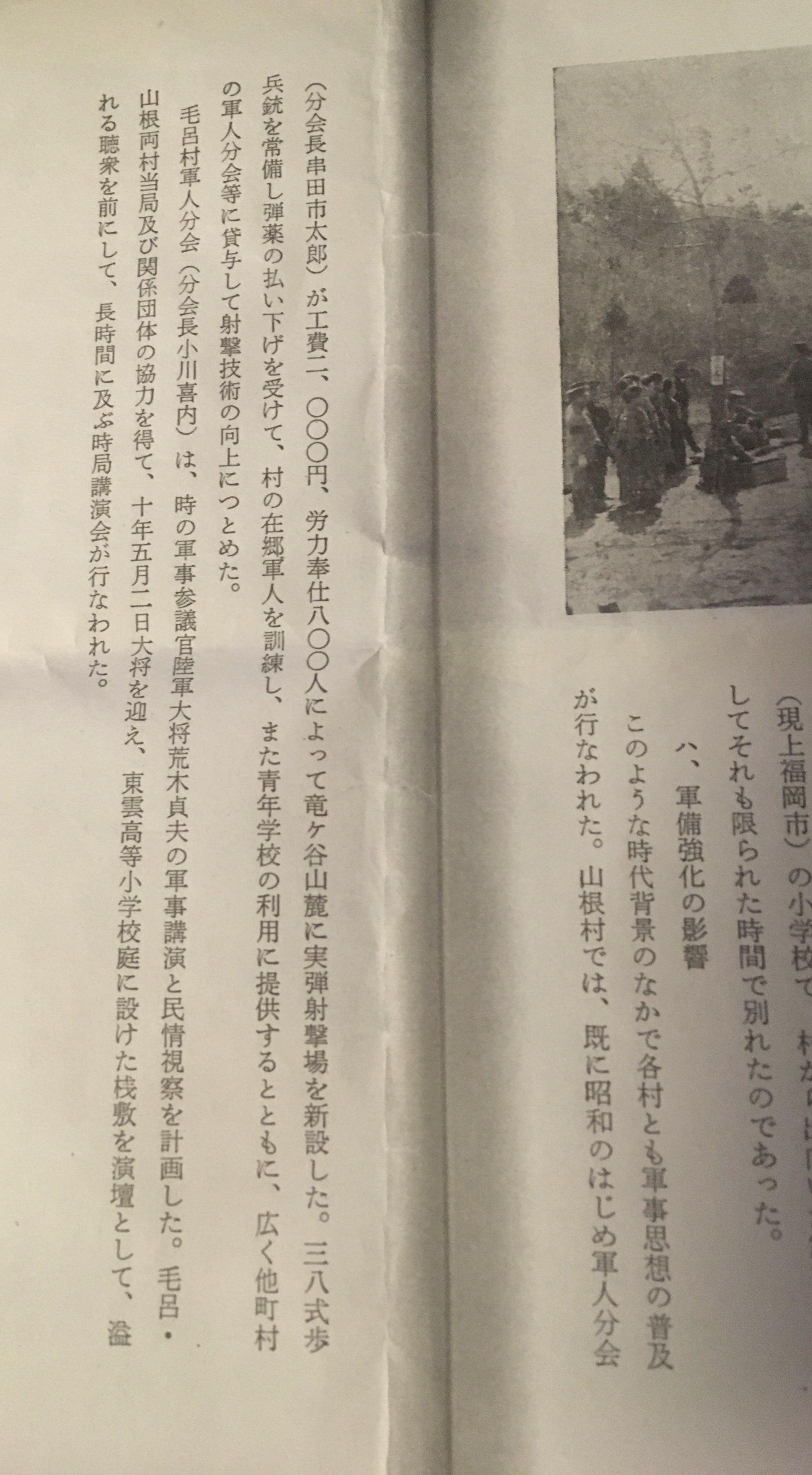 コマさん探検隊 ~毛呂山町(旧山根村) 山根射撃場捜索編~ | 伊吹の一コマ