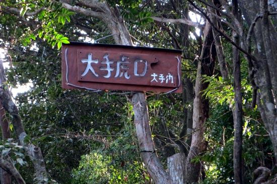 鳥屋城【9】