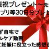 妊娠祝いプレゼント!鎌田鍼灸治療院の画像