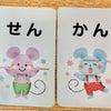 線と間のカード♪の画像