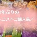 ♡あめんぼ♡3000万円!ちりつも貯金で投資信託チャレンジ!