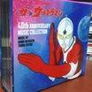 「ザ☆ウルトラマン」「仮面ライダーゼロワン」関連CD
